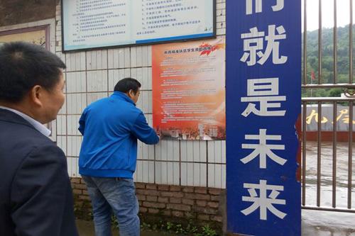 凤鸣镇开展教育精准扶贫政策宣传活动